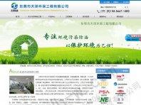 企业网站seo网站优化技术