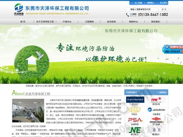 天泽环保公司企业网站赏