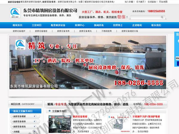 厨房设备维修网站建设案例