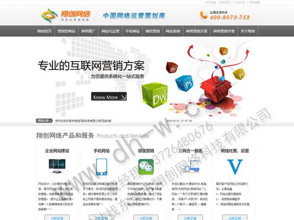 翔创网络公司官方网站旧