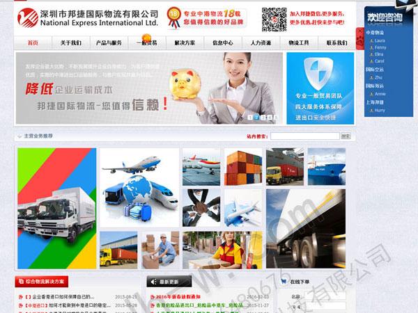 深圳网站推广做的比较成