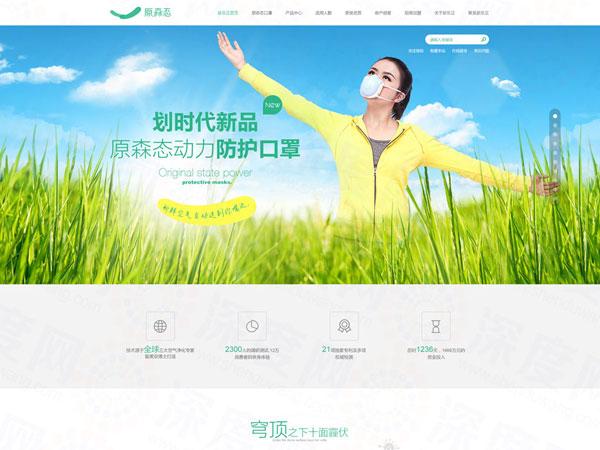 深圳原森态口罩营销型网