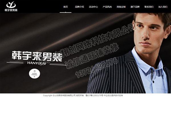 山东韩宇来服饰品牌网站