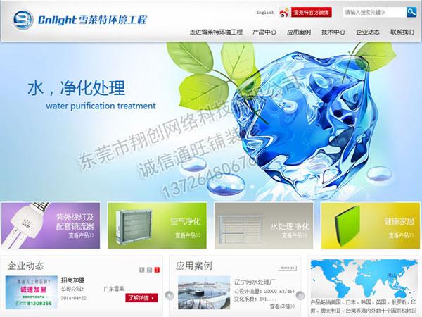 空气净化器行业品牌网站