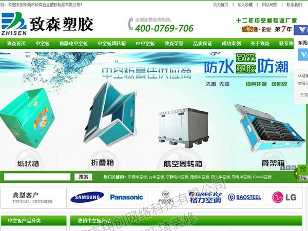 五金塑胶制品类营销型网