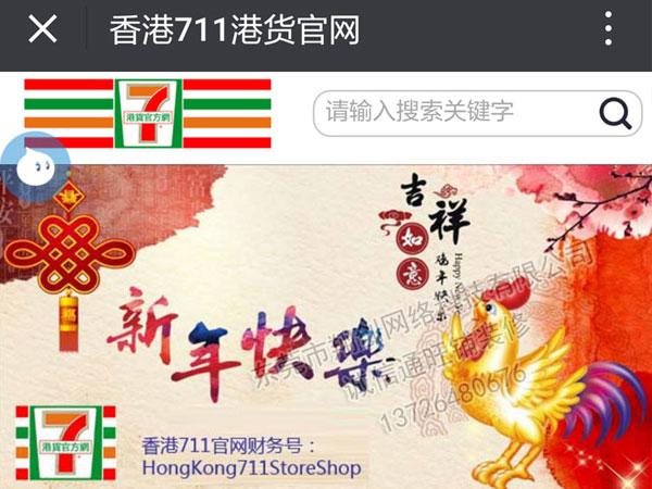 香港171港货商城专业销售港货