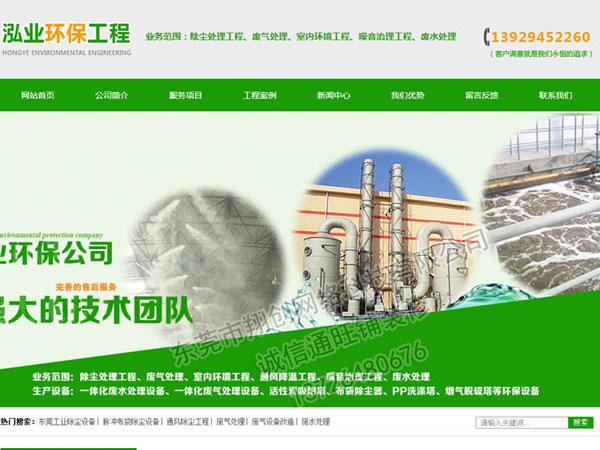 泓业环保营销型网站制作