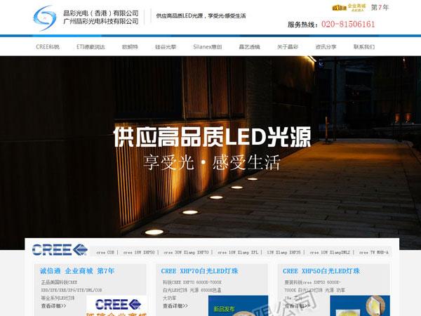 晶彩光电营销型网站