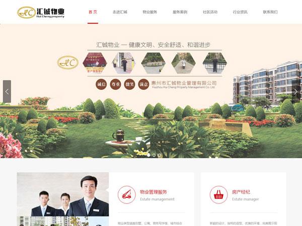 惠州市汇成物业官方网站