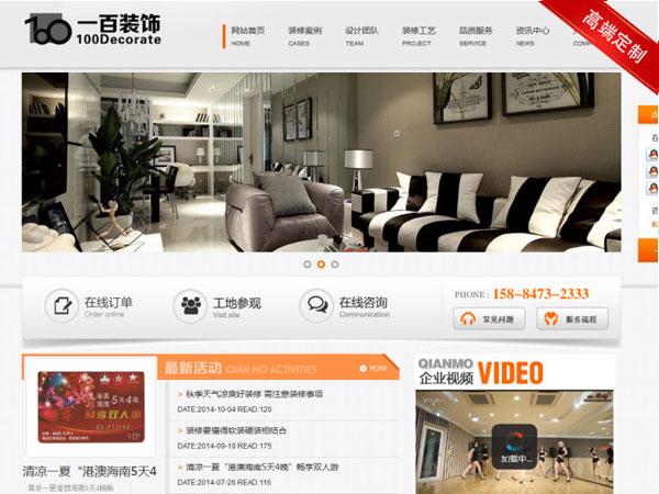 一百装饰公司网站设计