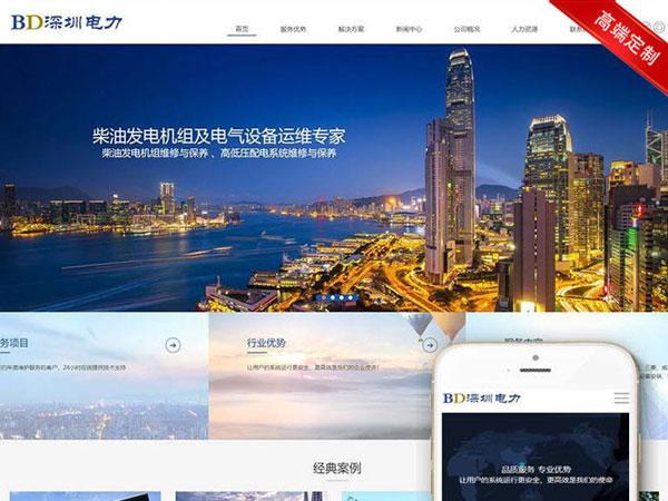 BD深圳电力官方网站