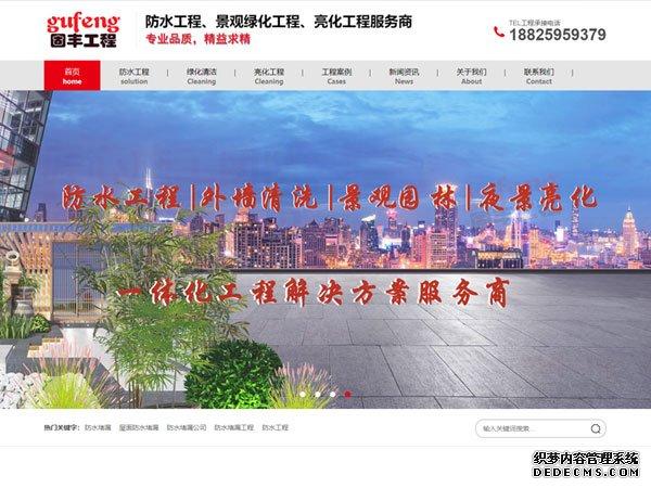 固丰防水工程网站建设