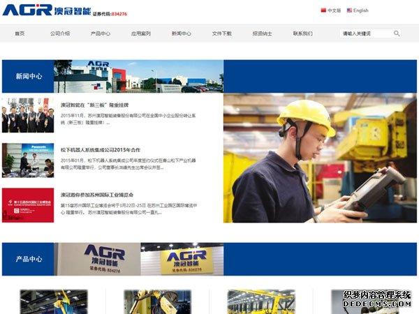 电气自动化网站建设,机械