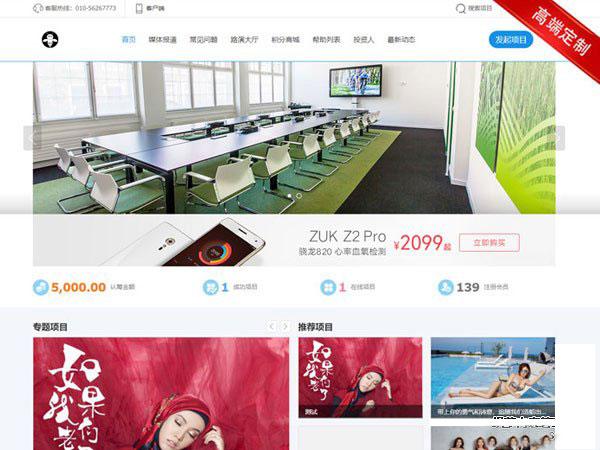 简洁家具行业网站设计