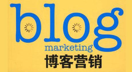 简单总结下博客营销推广
